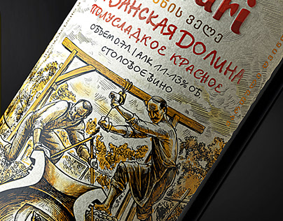 "Georgian wine ""Gavari"""