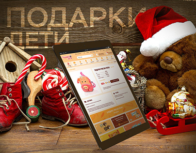 Online store of Christmas gifts UI/UX design