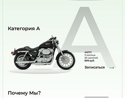Автошкола Landing page
