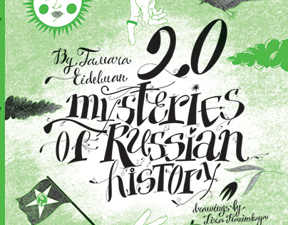 20 mysteries of Russian history