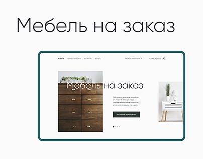 Мебель на заказ | Landing page