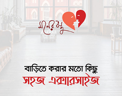 Content for Moner Bondhu During COVID19