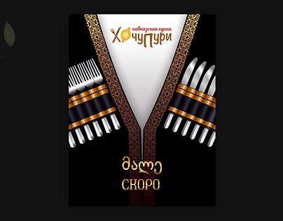 Banner for caucasian restaurant