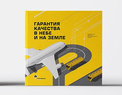 Rosneft Aero—Corporation Book