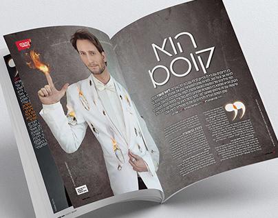 Pnai Plus magazine