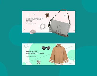 Web banners / Баннеры для интернет-магазина одежды