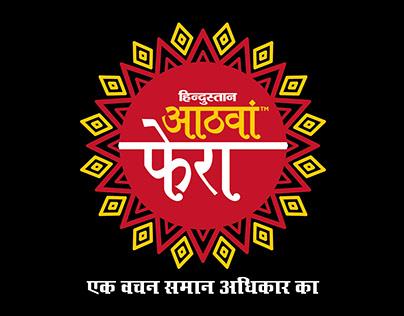 HINDUSTAN - AATHWA PHERA