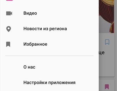 Новостное приложение