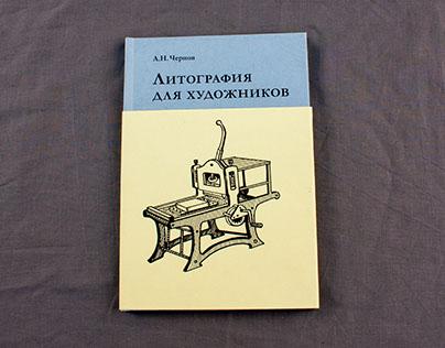 Литография для художников