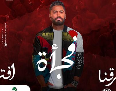 Song Poster (Tamer Hosny - Fagaa aftrana)