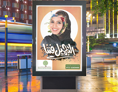 Campaign For Almoosa Specialist Hospital - KSA.