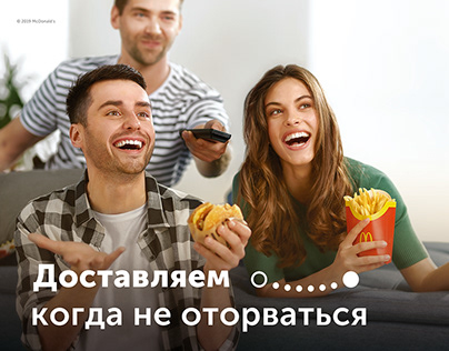 McDonald's delivery service