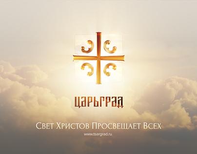 Tsargrad Main ID 2015