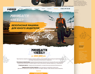 ArtFactor: Landing page for Mini Buggy
