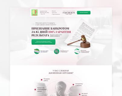 Landing Page — Банкротство | Bankruptcy | Lawyer