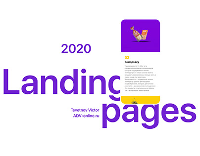 Landing pages 2020