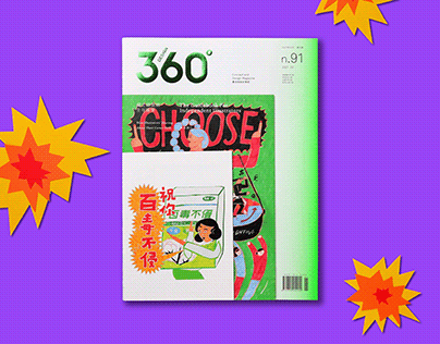 No.91 The Guidebook For Independent Illustrators