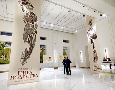 Exhibition «World of Art»