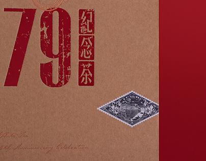 TEA-中国白茶1979纪念茶