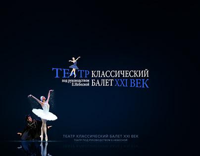 Театр КЛАССИЧЕСКИЙ БАЛЕТ XXI ВЕК