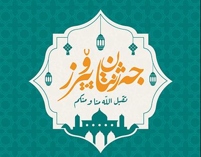 Eid Mubarak | Eid al-Fitr 2018