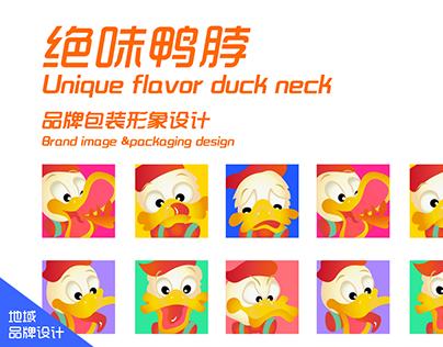 绝味鸭脖—地域品牌设计计划