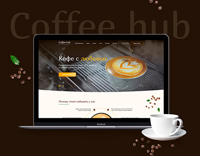 Landing page for coffee house