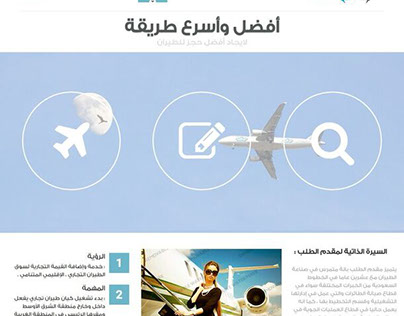 website for flights