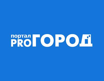 Редизайн сайта федеральной линейки газеты Pro Город