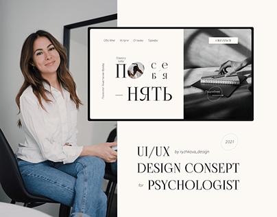 Psychologist personal website | e-commerce concept