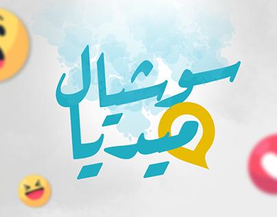 Aynma - Social Media