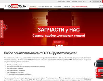 www.gam.by - Belarus, Minsk (ecommerce) [2016]