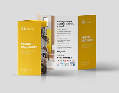 Дизайн и верстка евро-буклета