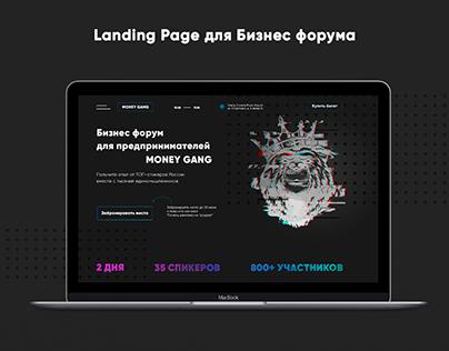 Landing Page для Бизнес форума