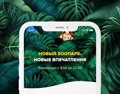 Kharkiv Zoo App Concept