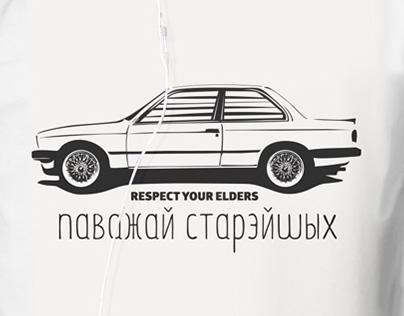 Паважай старэйшых. BMW E30