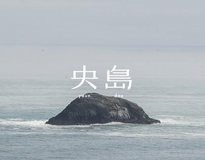 Typedesign | 央島 youn dao
