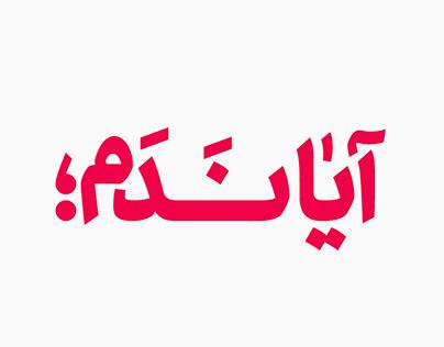 Nian Typeface