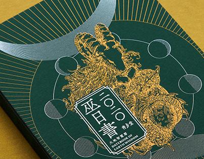 二O二O巫日書:大地智慧曆 Datebook of Earth Wisdom 書籍設計