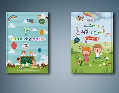غلاف كتاب رياض الأطفال