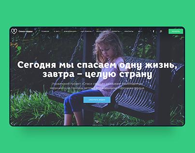 "Ukrainian charity foundation ""Save heart"""