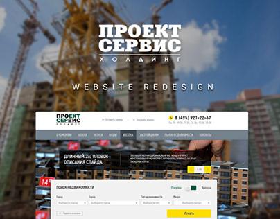 Дизайн сайта для строительного холдинга