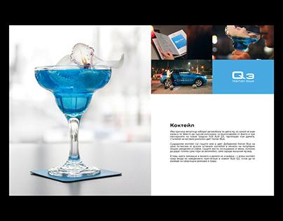 Audi: Hainan blue cocktail