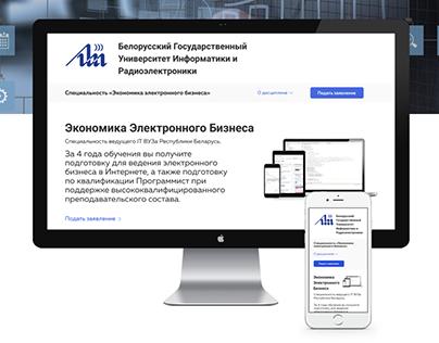 Специальность «Экономика электронного бизнеса»