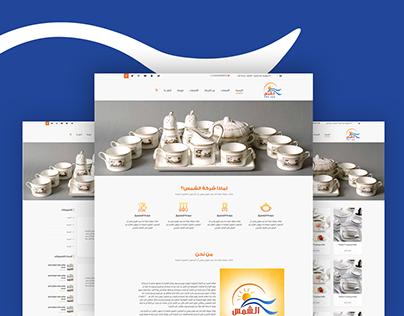 El-Shams Company - Website