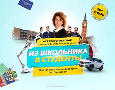 Упаковка инфозапуска ВКонтакте