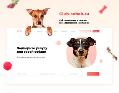 Club-sobak.ru