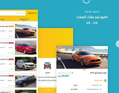 Design App for cars UI/UX
