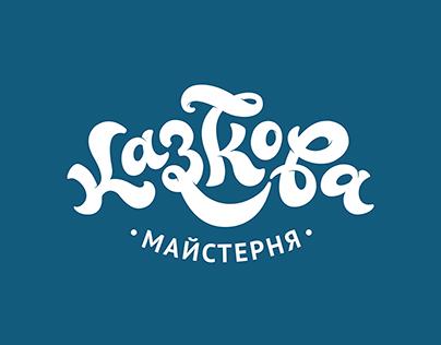 « Kazkova Maisternia»