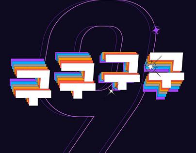 SBS 9시 프로그램 SPOT '구구구구'
